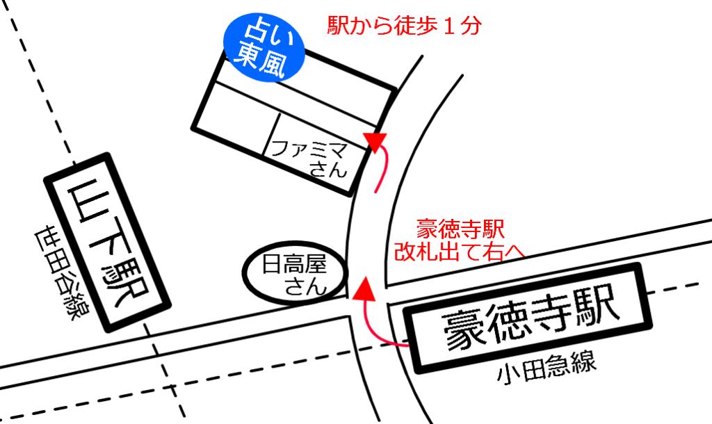 占い東風 地図